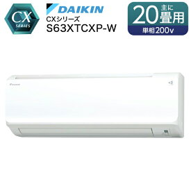 DAIKIN S63XTCXP-W ホワイト CXシリーズ [エアコン (主に20畳用・電源200V対応)] 2020年