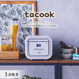 炊飯器 3合 タイガー タクック ごはん おかず 調理 同時 一人暮らし コンパクト おしゃれ かわいい シンプル TIGER JAJ-G550HA アッシュグレー tacook マイコン炊飯器 時短 節電
