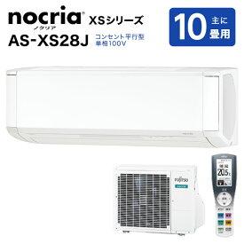 富士通ゼネラル AS-XS28J-W ノクリアXSシリーズ [エアコン(主に10畳用)]