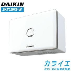 DAIKIN JKT10VS-W カライエ [デシカント式除湿乾燥機(壁掛形)]