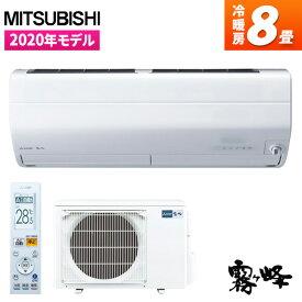 MITSUBISHI 三菱電機 MSZ-ZXV2520-W ピュアホワイト 霧ヶ峰 Zシリーズ ムーブアイmirA.I.+ スマートフォンから操作 はずせるボディ フィルター自動清掃 内部クリーン PM2.5 花粉 暖房 冷房 [エアコン(主に8畳用)] 2020年