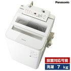 洗濯機 7.0kg 簡易乾燥機能付洗濯機 PANASONIC NA-FA70H8 設置対応