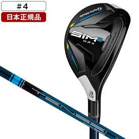 テーラーメイド SIM2 MAX(シム2 マックス) レスキュー 2021年モデル TENSEI BLUE TM60 #4 22° S 【日本正規品】