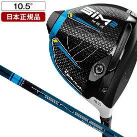 テーラーメイド SIM2 MAX(シム2 マックス) ドライバー 2021年モデル TENSEI BLUE TM50 10.5 SR 【日本正規品】