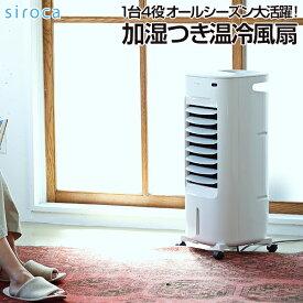 【クーポン発行中】siroca シロカ SH-C252 シロカのなごみ 加湿つき温冷風扇 冷風扇 温風 1台2役 簡単操作 チャイルドロック付 冷風量3段階 温風2段階 加湿機能付 新生活 一人暮らし 買い替え SHC252