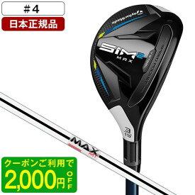 テーラーメイド SIM2 MAX(シム2 マックス) レスキュー 2021年モデル KBS MAX MT85 JP #4 22° S 【日本正規品】【クーポン対象】