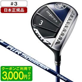 YAMAHA inpres(インプレス) UD+2 2021年モデル フェアウェイウッド Air Speeder for Yamaha M421f カーボンシャフト #3 R 43.5インチ 【日本正規品】【クーポン対象】