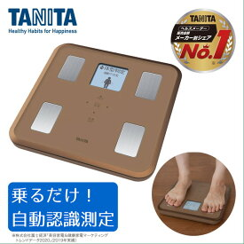 タニタ 体重計 TANITA BC-810-BR ブラウン 体組成計 体脂肪計 ダイエット 健康 BMI 内臓脂肪レベル 筋肉量 体内年齢 自動認識機能 推定骨量 グラフ表示 簡単操作 立てかけ収納 BC810