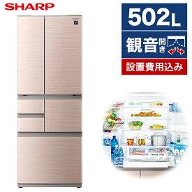 冷蔵庫 シャープ 大型 6ドア 502L フレンチドア 観音開き 幅68.5cm シャインブラウン SJ-F503G-T