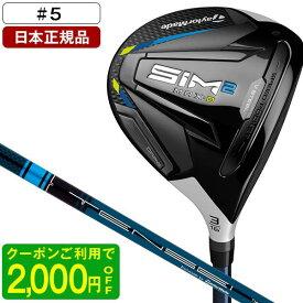 テーラーメイド SIM2 MAX-D(シム2 マックスD) フェアウェイウッド 2021年モデル TENSEI BLUE TM50 #5 19° SR 【日本正規品】【クーポン対象】