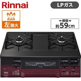 Rinnai RT66WH1RG-BAL-LP ブラック/レッドトーン ラクシエファイン [ガスコンロ (プロパンガス用・2口・左強火力・59cm) ココットプレート付属]