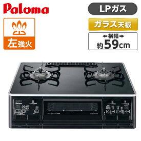 パロマ PA-A64WCK-L LP クリアパールブラック S-series(エスシリーズ) [ガスコンロ (プロパンガス用 左強火力 2口)]