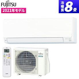 富士通ゼネラル AS-AH251L-W ノクリア AHシリーズ 2021年モデル [エアコン (主に8畳用)]