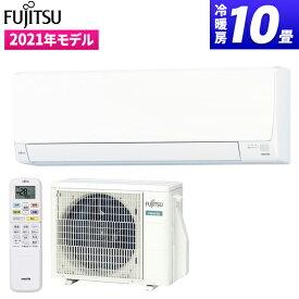 富士通ゼネラル AS-AH281L-W ノクリア AHシリーズ 2021年モデル [エアコン (主に10畳用)]