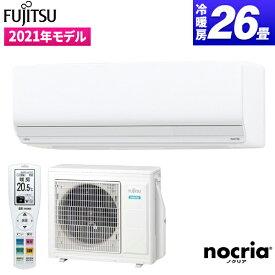 富士通ゼネラル AS-Z801L2-W ホワイト nocria Zシリーズ [エアコン (主に26畳用 電源200V対応)] 2021年 エアコン 26畳 8.0kW 除湿 人感センサー 工事可 設置可 ノクリア 200V ASZ801L2