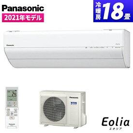 CS-561DGX2-W エアコン ルームエアコン Panasonic パナソニック Eolia エオリア 5.6kW 主に18畳用 単相200V フィルターお掃除搭載 ナノイーX インバーター冷暖房除湿タイプ クリスタルホワイト 2021年モデル
