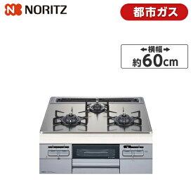 NORITZ N3WT6RWTSKSI-13A Fami [ビルトインガスコンロ(都市ガス用/左右強火力/60cm幅)]