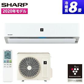 SHARP AY-L25H-W ホワイト系 L-Hシリーズ [エアコン (主に8畳)] 2020年