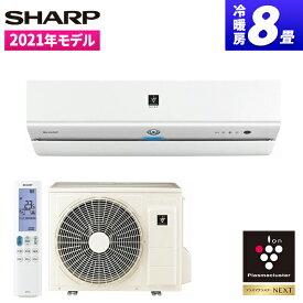 SHARP AY-N25X-W ホワイト系 N-Xシリーズ [エアコン (主に8畳)]