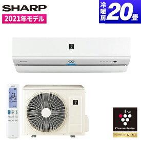 SHARP AY-N63X2-W ホワイト系 N-Xシリーズ [エアコン (主に20畳・単相200V)]