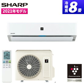 SHARP AY-N25H-W ホワイト系 N-Hシリーズ [エアコン (主に8畳)]