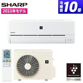 SHARP AY-N28D-W ホワイト系 N-Dシリーズ [エアコン (主に10畳)]