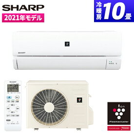 SHARP AY-N28S-W ホワイト系 N-Sシリーズ [エアコン (主に10畳)]