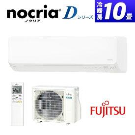富士通ゼネラル AS-D28K-W ホワイト nocria Dシリーズ [エアコン (主に10畳用)] 2020年 エアコン 10畳 AS-D28K-W 富士通ゼネラル 2.8kW ルームエアコン 冷房 暖房 冷暖房 除湿 人感センサー 省エネ 室外機 リモコン付 洋室 和室 室内機 工事 工事可 設置可 ノクリア ASD28K