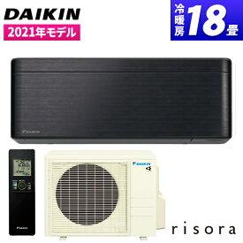 DAIKIN S56YTSXP-K ダークグレー/ブラックウッド risora SXシリーズ [エアコン 主に18畳 単相200V]
