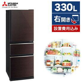 MITSUBISHI MR-CX33F-BR グロッシーブラウン CXシリーズ [冷蔵庫 (330L・右開き)]