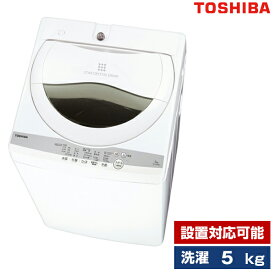 洗濯機 5 5kg 5キロ 東芝 縦型 一人暮らし 脱水 時間を長くして 部屋干し の時間を 短縮 ホワイト 白 おしゃれ 浸透 パワフル洗浄 からみまセンサー 冷水でもOK 温度センサー AW-5G9
