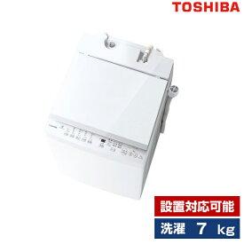東芝 AW-7DH1 ピュアホワイト ZABOON ザブーン 全自動洗濯機 白 7kg コンパクト 2〜4人家族 推奨サイズ 一人暮らし まとめ洗い 低振動 低騒音 操作 かんたん ウルトラファインバブル 一体型洗剤ケース AW7DH1