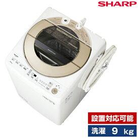 洗濯機 9kg 簡易乾燥機能付き洗濯機 全自動洗濯機 SHARP ゴールド系 ES-GV9E 設置対応可能