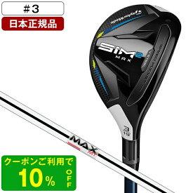 テーラーメイド SIM2 MAX(シム2 マックス) レスキュー 2021年モデル KBS MAX MT85 JP #3 19° S 【日本正規品】【クーポン対象】