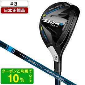 テーラーメイド SIM2 MAX(シム2 マックス) レスキュー 2021年モデル TENSEI BLUE TM60 #3 19° S 【日本正規品】【クーポン対象】