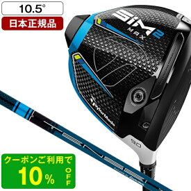 テーラーメイド SIM2 MAX(シム2 マックス) ドライバー 2021年モデル TENSEI BLUE TM50 10.5 S 【日本正規品】【クーポン対象】