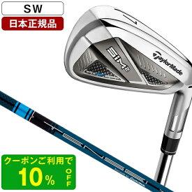 テーラーメイド SIM2 MAX(シム2 マックス) 単品アイアン 2021年モデル TENSEI BLUE TM60 SW R 【日本正規品】【クーポン対象】