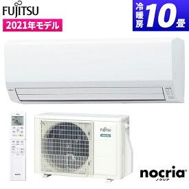 富士通ゼネラル AS-V281L-W ホワイト ノクリア Vシリーズ 2021年モデル [エアコン (主に10畳用)]