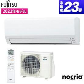 富士通ゼネラル AS-V711L2-W ホワイト ノクリア Vシリーズ 2021年モデル [エアコン (主に23畳用・単相200V)]