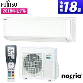 富士通ゼネラル AS-XS56H2-W ホワイト nocria XSシリーズ [エアコン(主に18畳用・単相200V)]