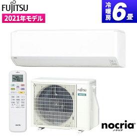 富士通ゼネラル AS-CH221L-W ホワイト ノクリア CHシリーズ 2021年モデル [エアコン (主に6畳用)]