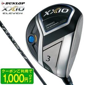DUNLOP(ダンロップ) XXIO11(ゼクシオイレブン) フェアウェイウッド ネイビーカラー MP1100 純正カーボンシャフト #7 SR 【日本正規品】【クーポン対象】