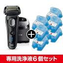【送料無料】BRAUN 9250cc ブラック シリーズ9 メンズシェーバー 洗浄液カートリッジ 6個セット