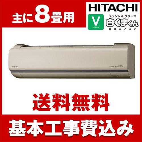 【送料無料】エアコン【お得な工事費込セット!! RAS-V25G(C) + 標準工事でこの価格!!】 日立 RAS-V25G(C) シャインベージュ 白くまくん Vシリーズ [エアコン (主に8畳用)]