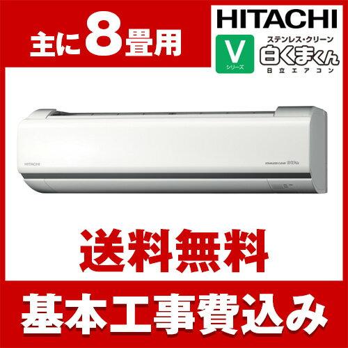 【送料無料】エアコン【お得な工事費込セット!! RAS-V25G(W) + 標準工事でこの価格!!】 日立 RAS-V25G(W) スターホワイト 白くまくん Vシリーズ [エアコン (主に8畳用)]