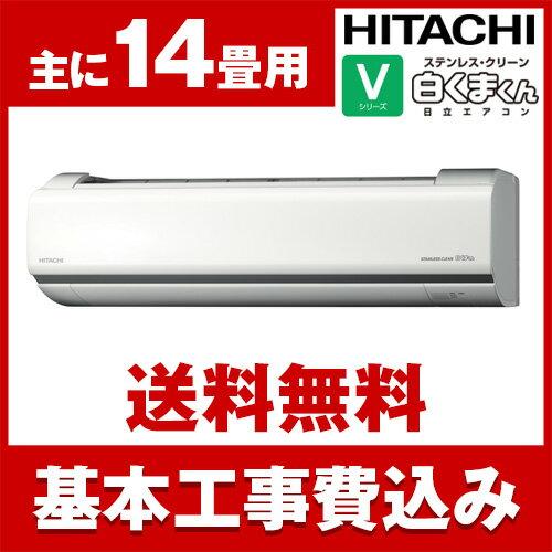 【送料無料】エアコン 【お得な工事費込セット!! RAS-V40G2(W) + 標準工事でこの価格!!】 日立 RAS-V40G2(W) 白くまくん Vシリーズ [エアコン (主に14畳/単相200V対応)]