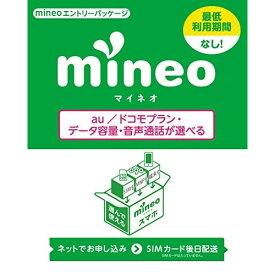 ケイ・オプティコム KM101 [mineo エントリーパッケージ]