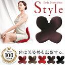 【送料無料】【正規品】ボディメイクシート スタイル ブラウン MTG Body Make Seat Style 姿勢 矯正 骨盤 クッション 腰痛 バランス