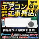 【送料無料】【最安値挑戦中】【お得な工事費込セット】エアコン 標準取付工事費込みセット 6畳用 冷暖房 単相100V対…