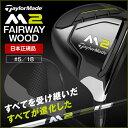 【送料無料】テーラーメイド M2(2017) フェアウェイウッド TM1-217 #5 S【日本正規品】